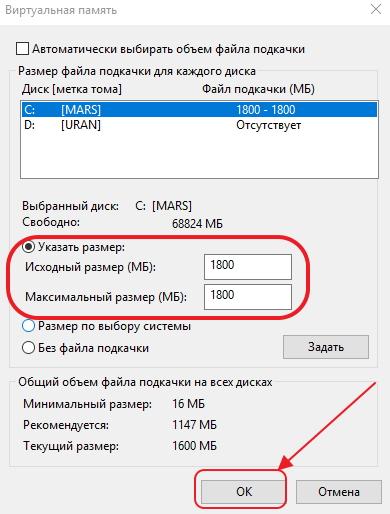 Пункт «Указать размер» в панели «Виртуальная память»