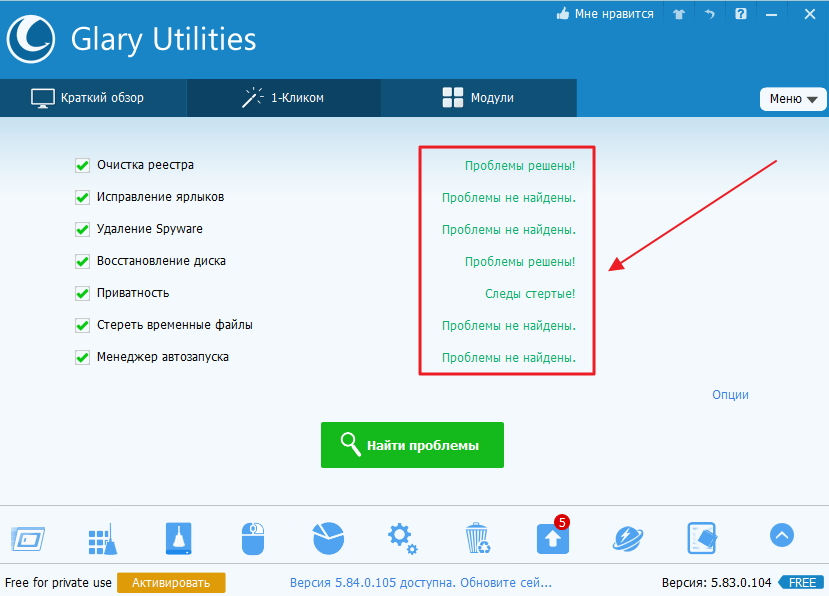 Завершение проверки программой Glary Utilities