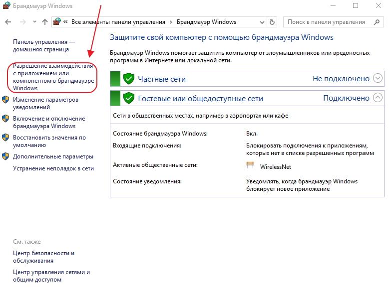 Кнопка «Разрешение взаимодействия...» в разделе «Брандмауэр Windows»