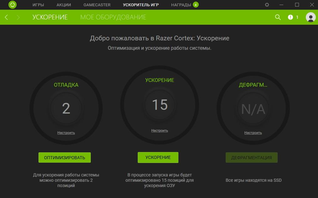 Панель утилиты Razer Cortex
