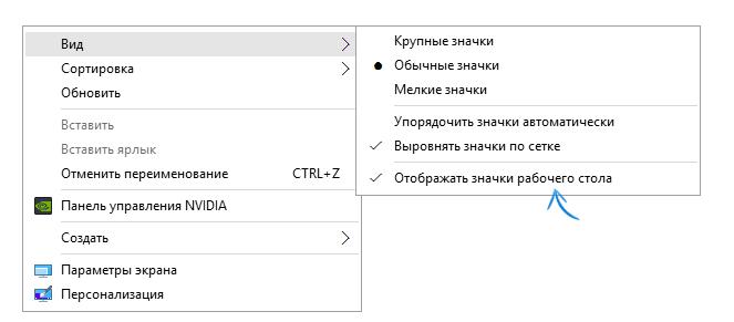 Кнопка «Отображать значки рабочего стола» во вкладке «Вид»