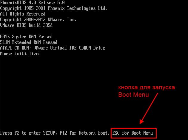 Кнопка для запуска Boot-меню при включении компьютера