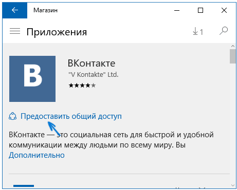 Кнопка «Предоставить общий доступ» во вкладке «Приложения»