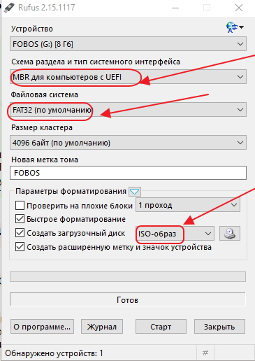 Интерфейс программы Rufus