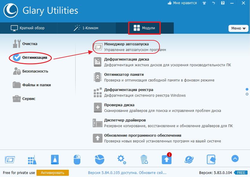Пункт «Менеджер запуска» во вкладке «Оптимизация» программы Glary Utilites
