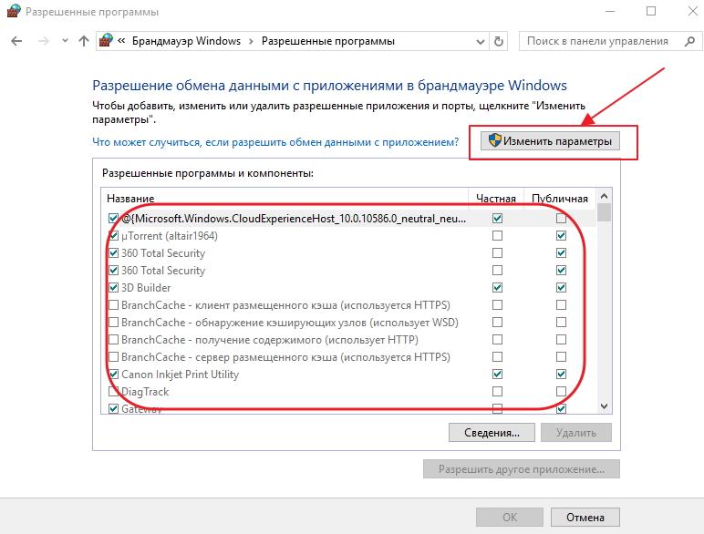 Кнопка «Изменить параметры» в окне «Разрешённые программы»