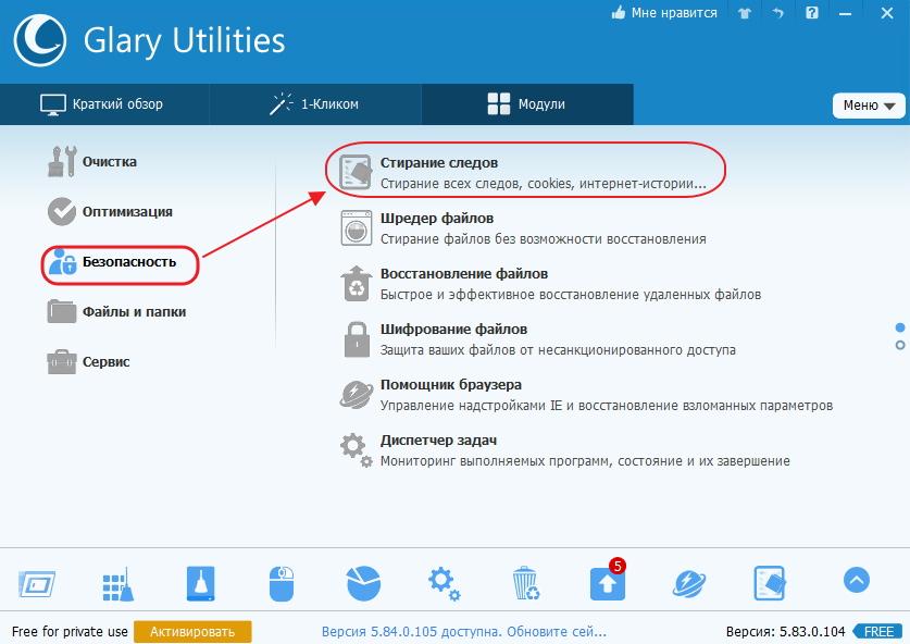 Кнопка «Стирание следов» во вкладке «Безопасность» в Glary Utilities