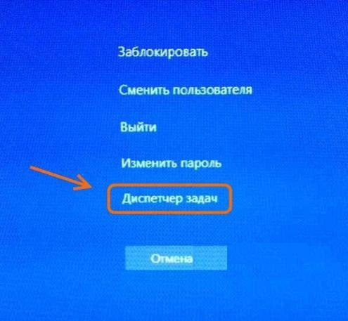 Пункт «Диспетчер задач» в меню