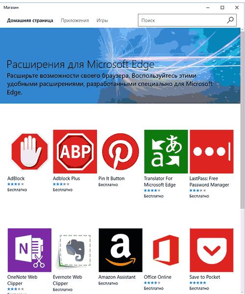Магазин расширений для Microsoft Edge