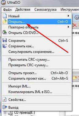 Меню «Файл» в UltraISO