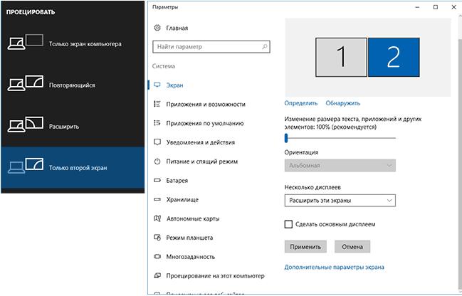 Вкладка «Экран» в параметрах Windows