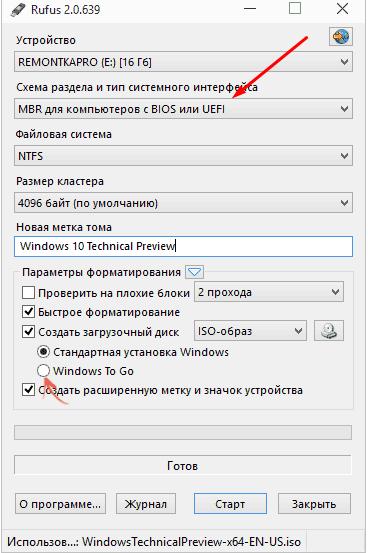 Настройка типа системного интерфейса Rufus