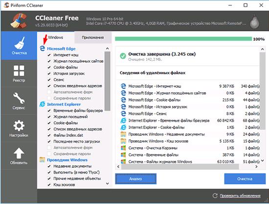 Браузер Microsoft Edge в программе CCleaner