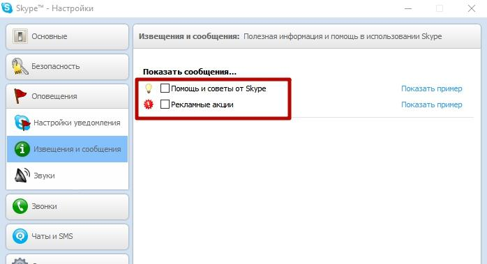 Вкладка «Извещения и сообщения» в окне Skype