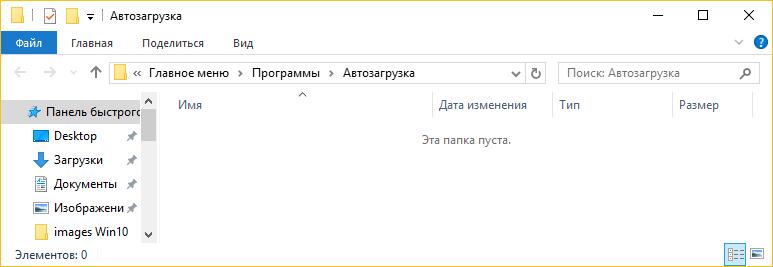 Папка «Автозагрузка» в Windows 10