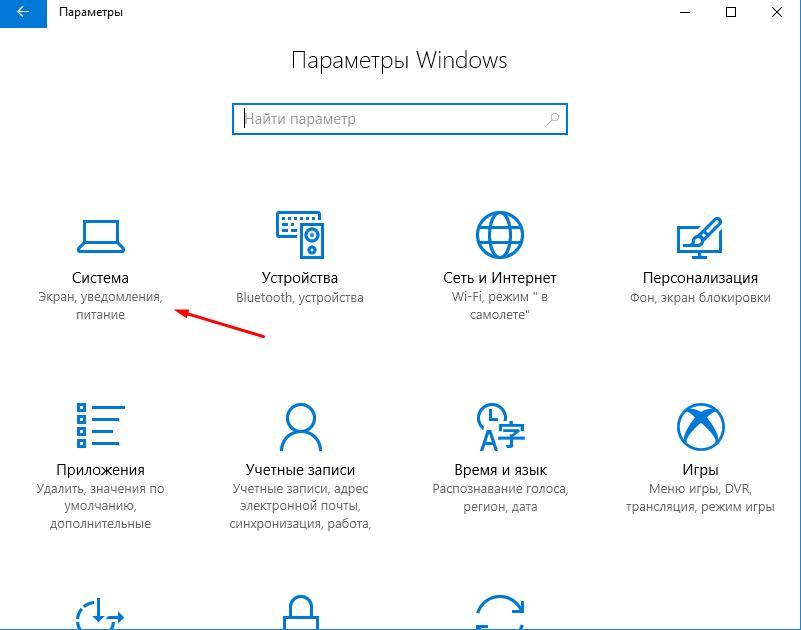 Раздел «Система» в параметрах Windows