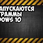 Почему не запускаются программы и игры в Windows 10