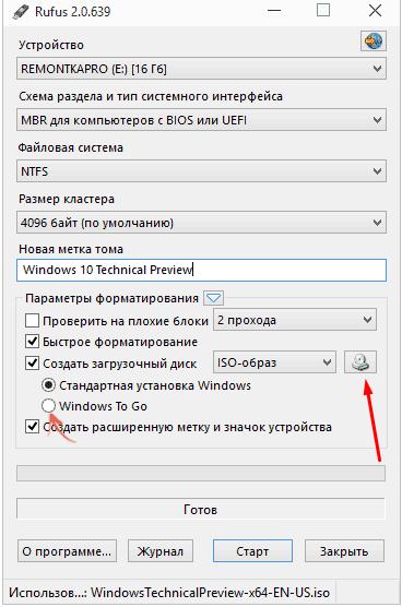 Поиск образа Windows 10 в Rufus