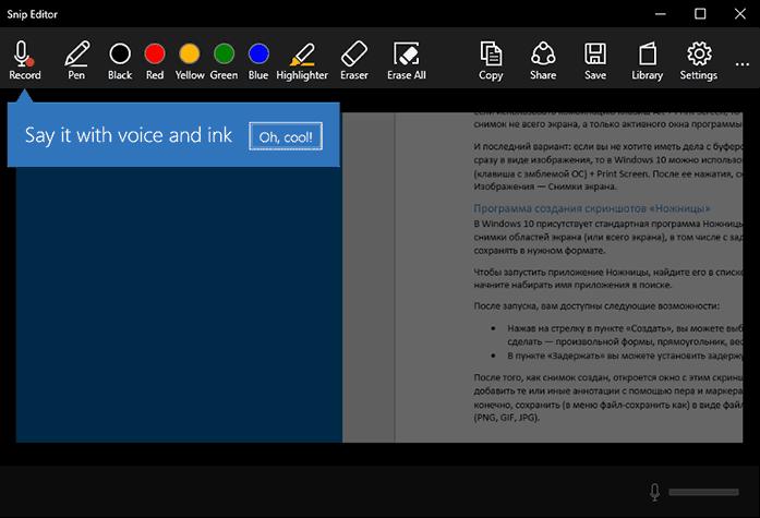 Интерфейс программы Snip Editor