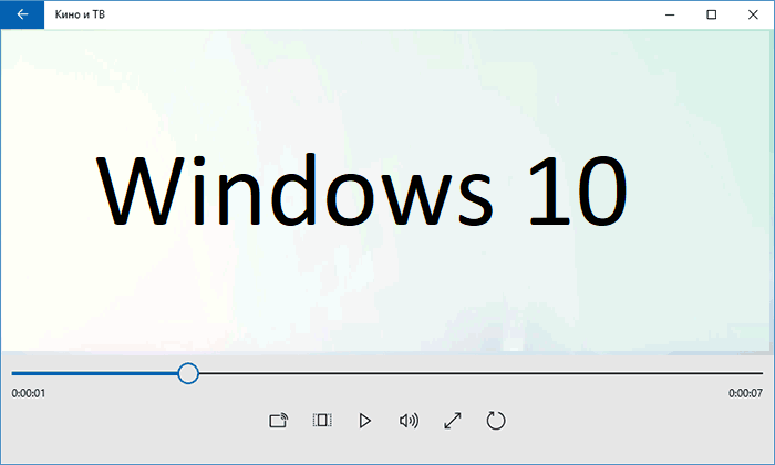 Проигрыватель в Windows 10