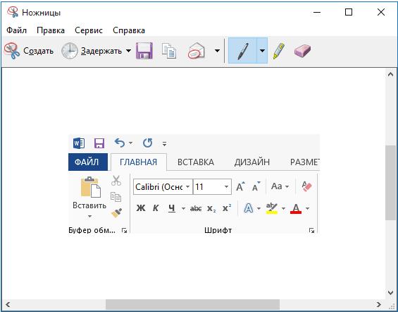 Редактирование скриншота в программе «Ножницы»