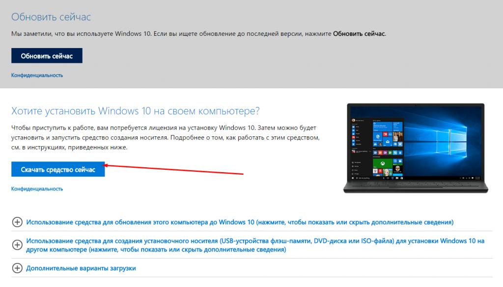 Windows 10 на сайте Microsoft