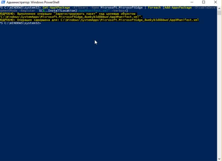 Сброс браузера через PowerShell