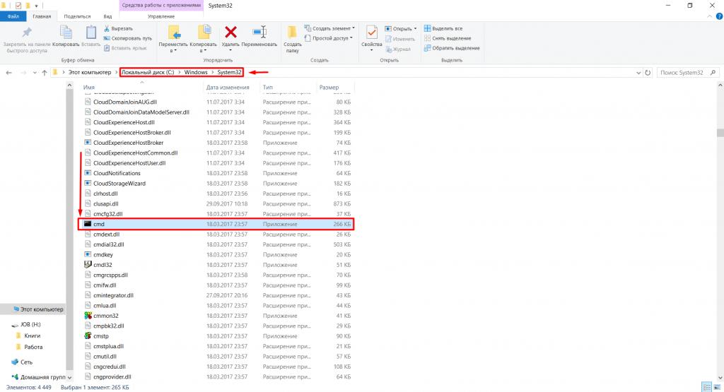 Файл cmd в папке System32