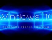 Создание образа Windows 10