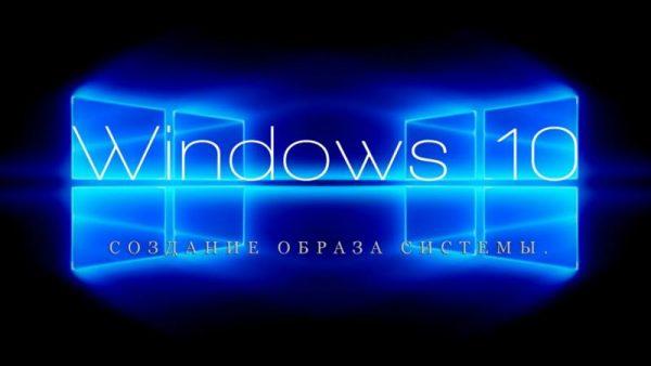 Как создать и записать образ системы Windows 10