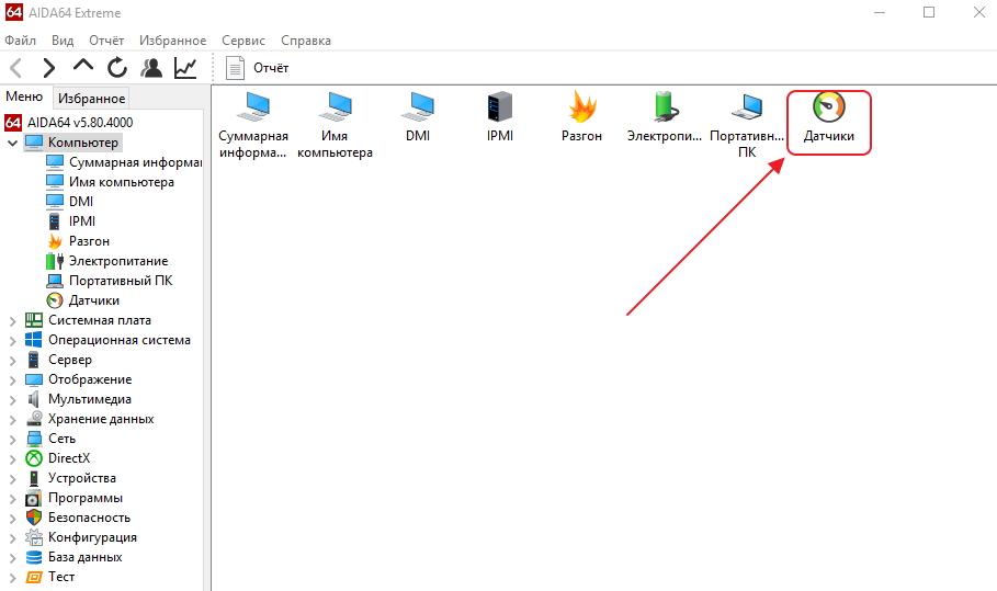 Кнопка «Датчики» в панели «Компьютер»