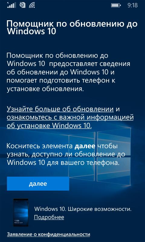 «Помощник по обновлению до Windows 10 Mobile», начальный тест