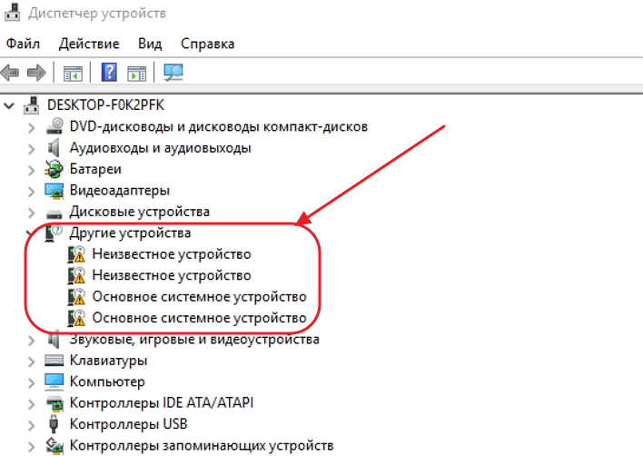 Список устройств в панели «Диспетчера устройств»