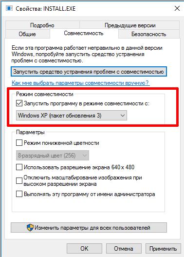 Пункт «Режим совместимости» в свойствах exe-файла