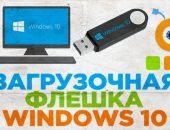 Восстановить Windows 10 с помощью флешки