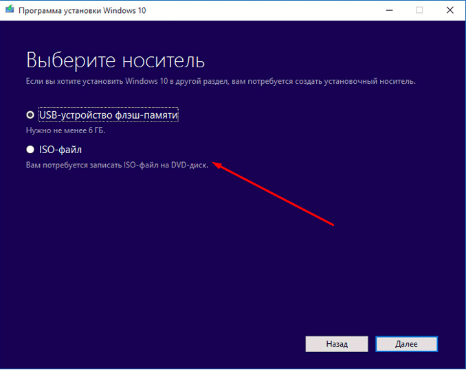 Выбор носителя Windows 10