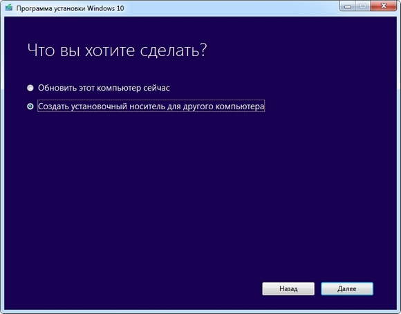 Выбор установки Windows 10