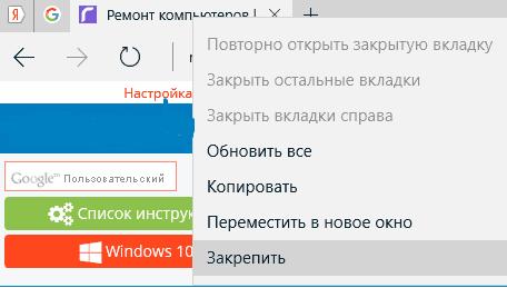 Кнопка «Закрепить» в Microsoft Edge