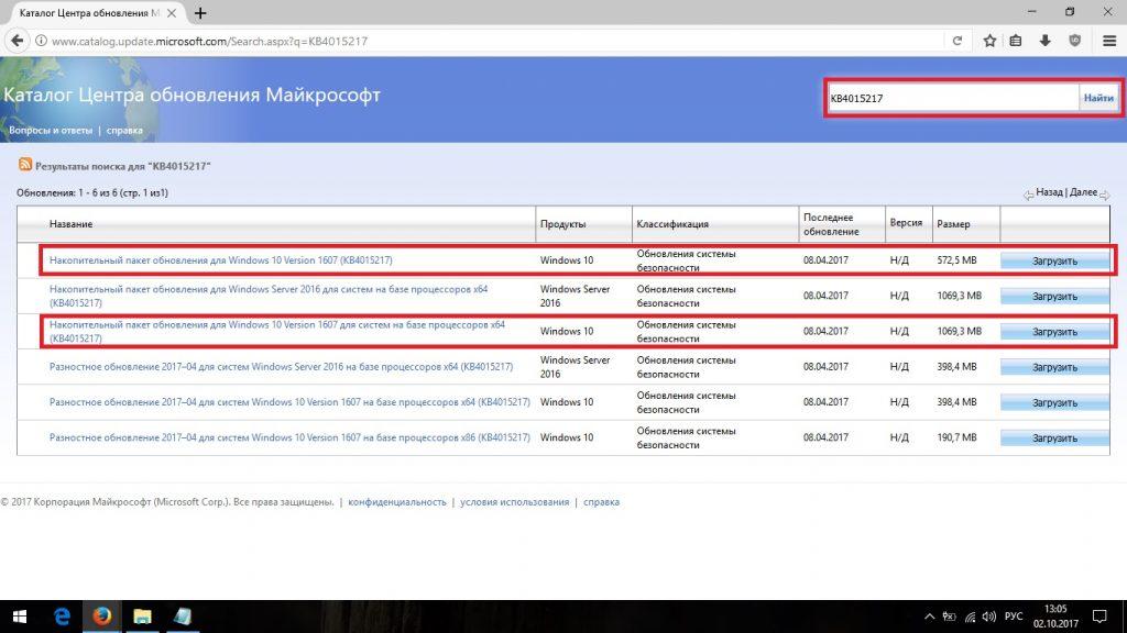 Загрузка обновления Windows 10 из каталога обновлений Microsoft
