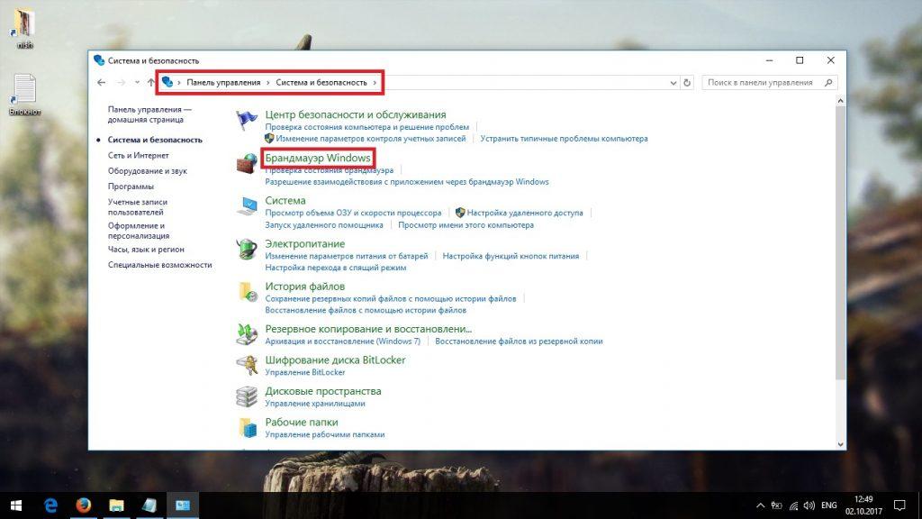 Категория «Брандмауэр Windows» в разделе «Система и безопасность»