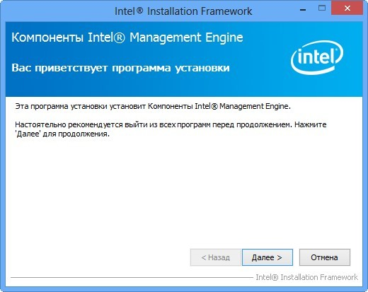 Установка Intel ME