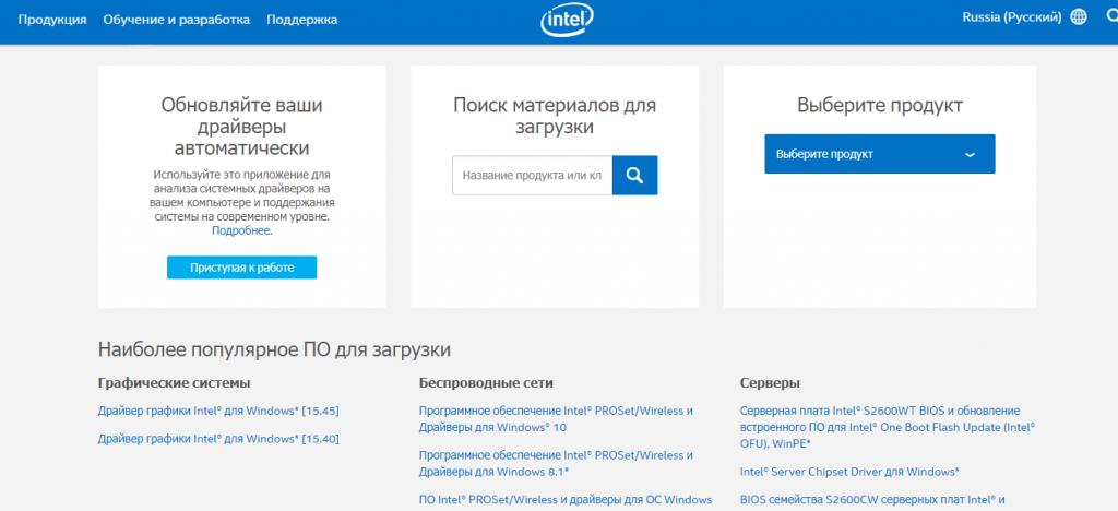 Официальный сайт Intel