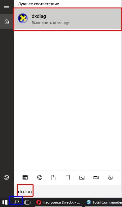 Утилита dxdiag в меню «Пуск»