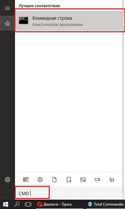 «Командная строка» в меню «Пуск»