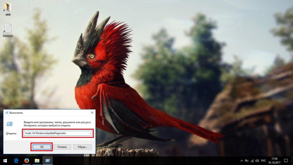 Команда msdt /id WindowsUpdateDiagnostic в окне «Выполнить»