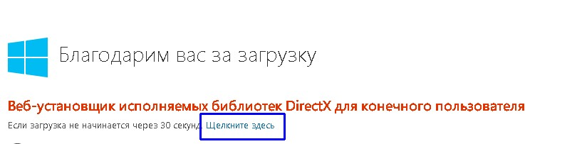 Загрузка установщика DirectX 12 на сайте Microsoft