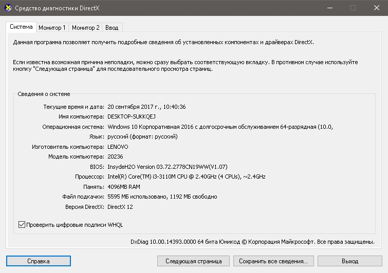 Характеристики DirectX в окне «Средство диагностики DirectX»
