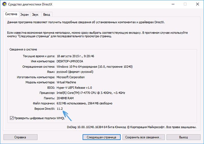 Пункт «Версия DirectX» в «Средстве диагностики DirectX»