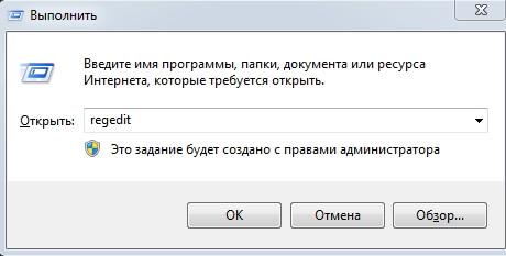 Вход в редактор реестра Windows 10 с помощью строки выполнения