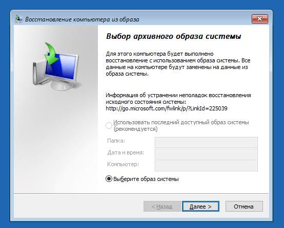 Окно «Восстановление компьютера из образа»